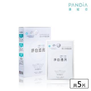 【Pandia潘媞亞】1+1 雪白淨透面膜(女神系列)