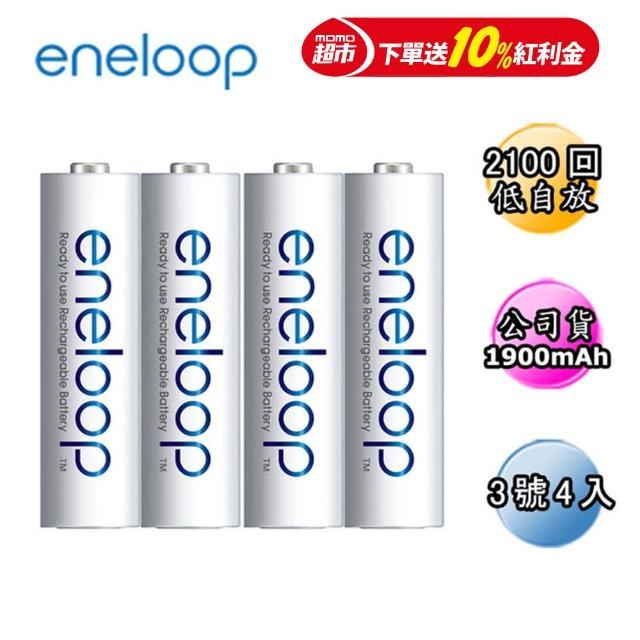【日本Panasonic國際牌eneloop】低自放電充電電池組(3號4入)
