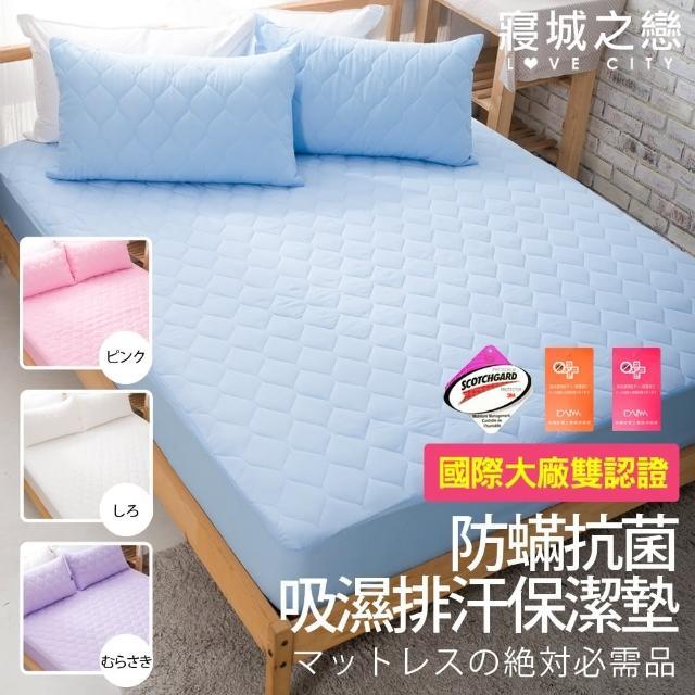 【寢城之戀】國際雙認證3M吸濕排汗處理+日本大和防蹣床包式保潔墊單人(多色可選 台灣製造)