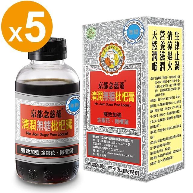 【京都念慈菴】清潤無糖枇杷膏198g瓶裝(5瓶)