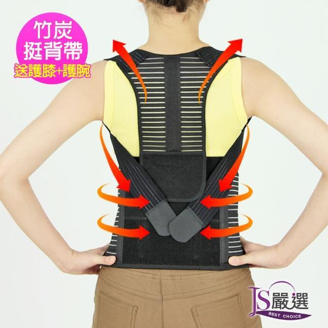 【JS嚴選】*網路熱銷*竹炭可調式多功能調整型美背帶(護膝+護腕)