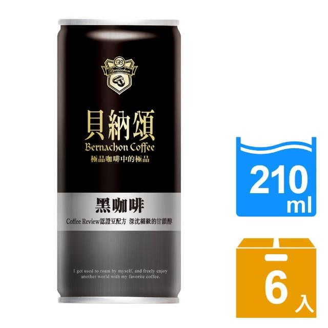 【貝納頌】黑咖啡210mlx6入(使用國際認證92分卓越級配方咖啡豆)