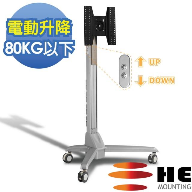 【HE】電動升降鋁合金多媒體推車-適用80公斤以內(H441CTP簡配)
