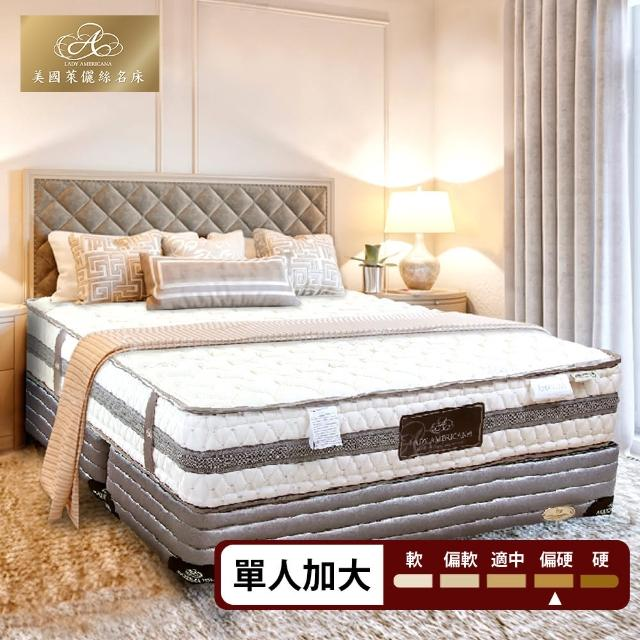 【Lady Americana】萊儷絲凱洛琳 獨立筒床墊-單人3.5尺(送緹花枕1入)
