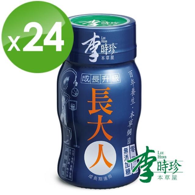 【李時珍】長大人男生(共24瓶)