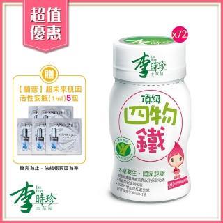 【李時珍】頂級四物鐵(共72瓶)