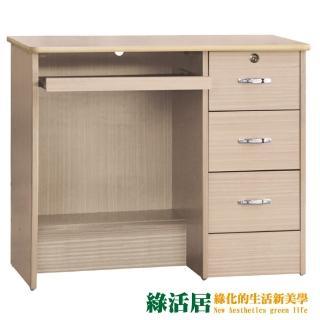 【綠活居】波森 3尺三抽書桌/電腦桌(五色可選)