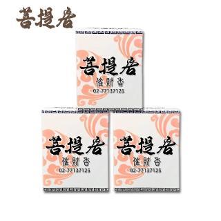 【菩提居】專利福祿催財香超值任選三罐(老山檀香/烏沉/艾草)