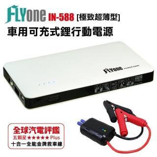 【FLYone】IN-588 極致超薄型 6000mAh 汽車緊急啟動 行動電源(通過BSMI認證)
