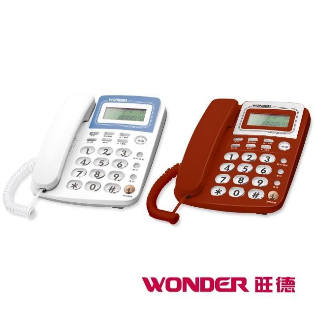 【WONDER旺德】來電顯示型電話 WT-03
