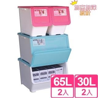 【聰明收納】樂彩 65L+30L直取收納箱實用四件組