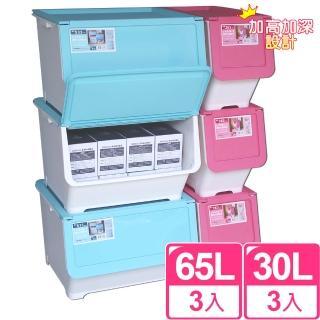 【聰明收納】樂彩 65L+30L直取收納箱實用六件組