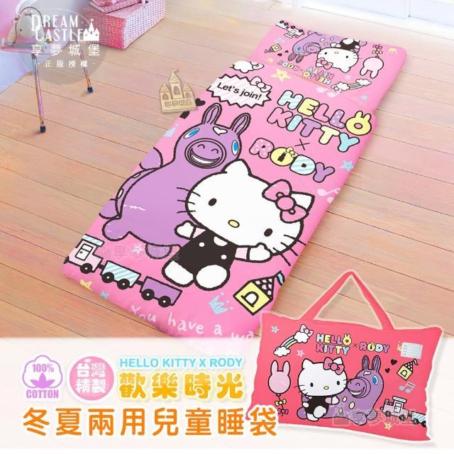 【享夢城堡】HELLO KITTY x RODY 歡樂時光系列-舖棉兩用兒童睡袋(粉)