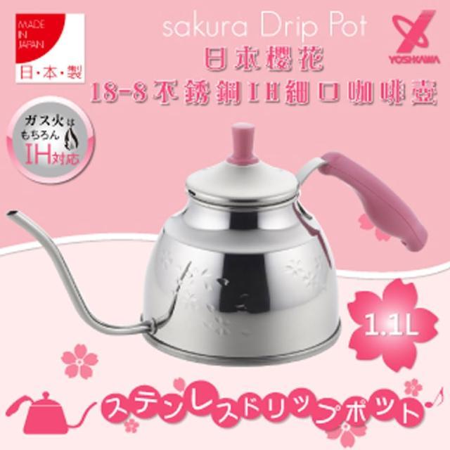 【YOSHIKAWA】日本18-8浮雕櫻花不銹鋼咖啡細口壺(1.1L)
