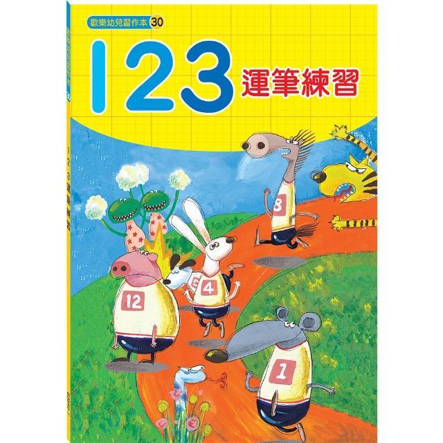 【世一】123運筆練習