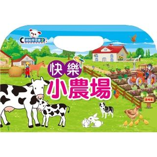 【世一】快樂小農場磁貼書(磁貼學習書)