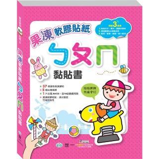 【世一】果凍ㄅㄆㄇ黏貼書(寶貝果凍貼紙認知系列)