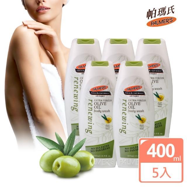 【PALMER'S帕瑪氏】深層賦活沐浴乳5瓶組(西班牙有機農場冷壓工法特級橄欖油)