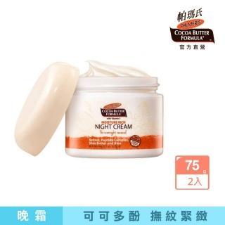 【帕瑪氏】緊緻抗老調理晚霜2瓶組(獨特可可多酚對抗肌膚老化因子)