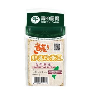 【即期品】青的農場省產非基改黃豆(550g效期:2021/01/16)