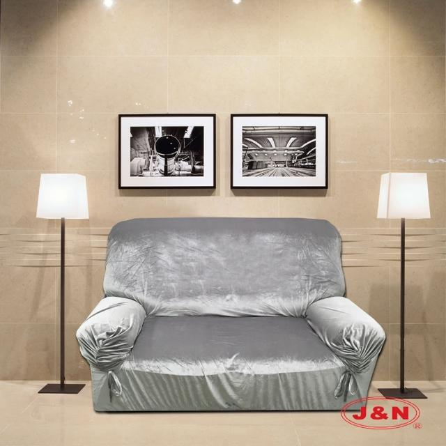 【J&N】綺麗彈性沙發便利套(DIY 2人)