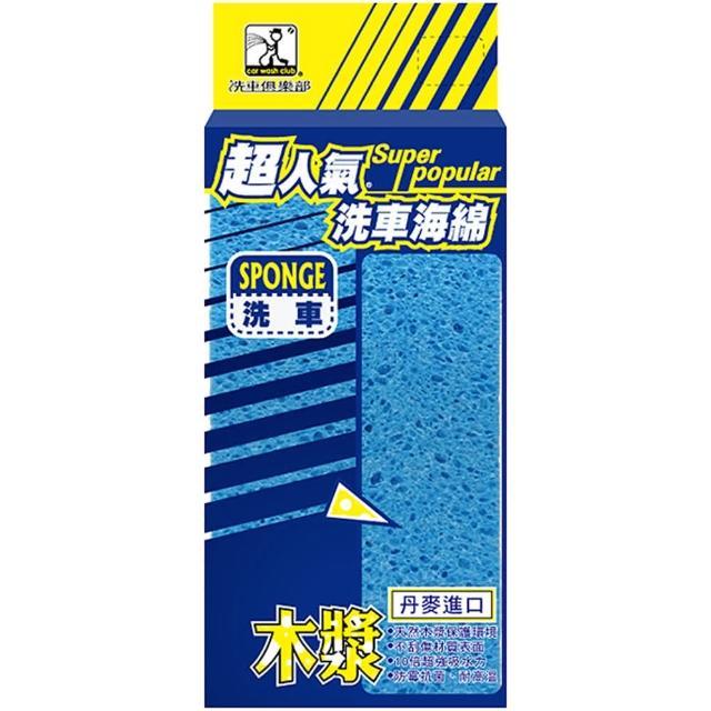 【洗車俱樂部】超人氣木漿海綿(J-1001)
