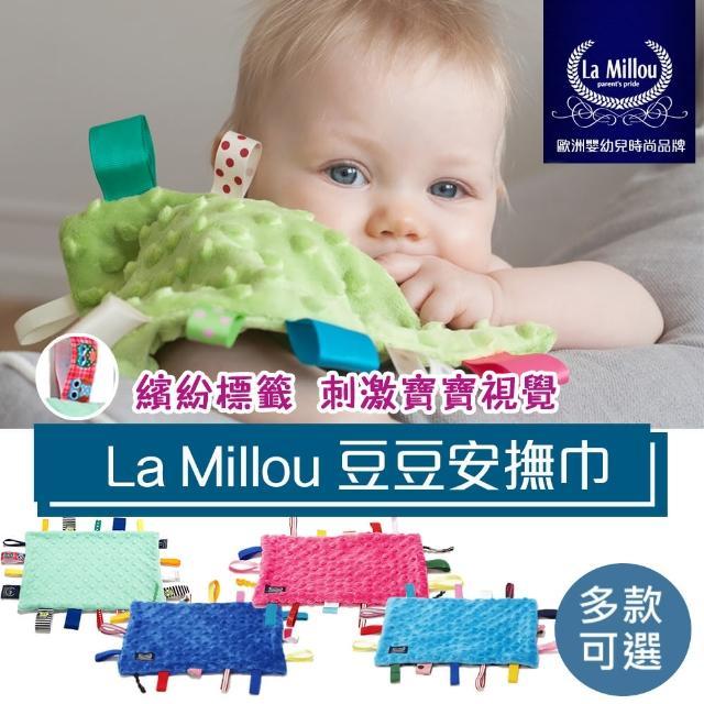 【La Millou】豆豆安撫巾(多款可選)