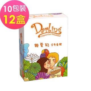 【親愛的】卡布奇諾12盒(共120包)