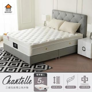 【Beatify】Chantelle香黛爾三線加高獨立筒床墊(雙人5尺)