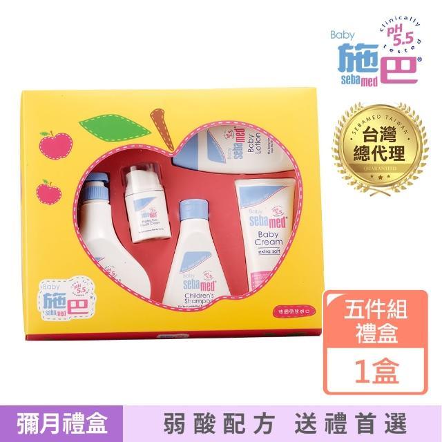 【施巴】嬰兒蘋果大五件禮盒-豪華旗艦款(快速到貨)
