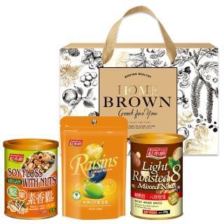【紅布朗】金緻樂活禮盒(輕烘焙八珍堅果+三色葡萄乾+雙桃果仁)