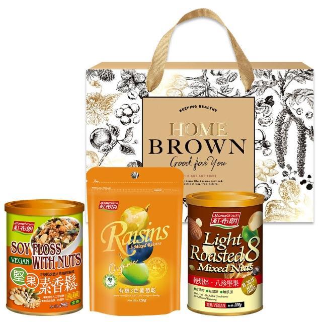 【紅布朗】金緻樂活禮盒(輕烘焙。八珍堅果+三色葡萄乾+綜合堅果)