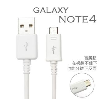 ~SAMSUNG~ 傳輸線 Galaxy Note4 N910U Micro USB^(盲