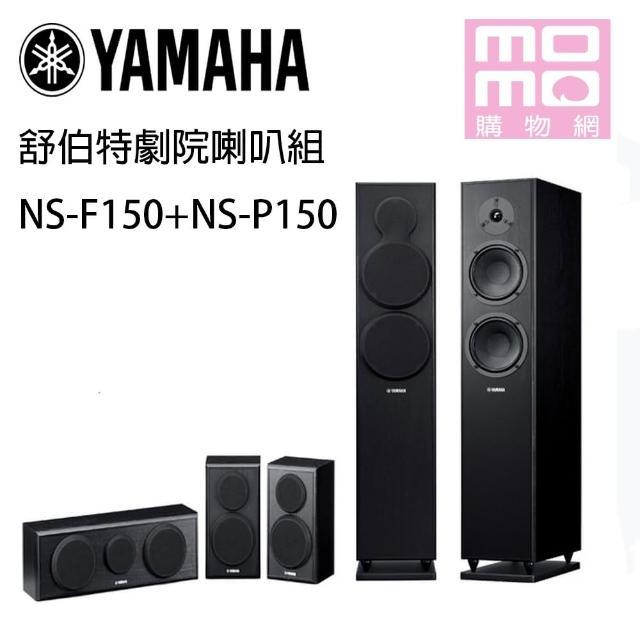 【YAMAHA】舒伯特5聲道家庭劇院喇叭組(NS-F150+NS-P150)