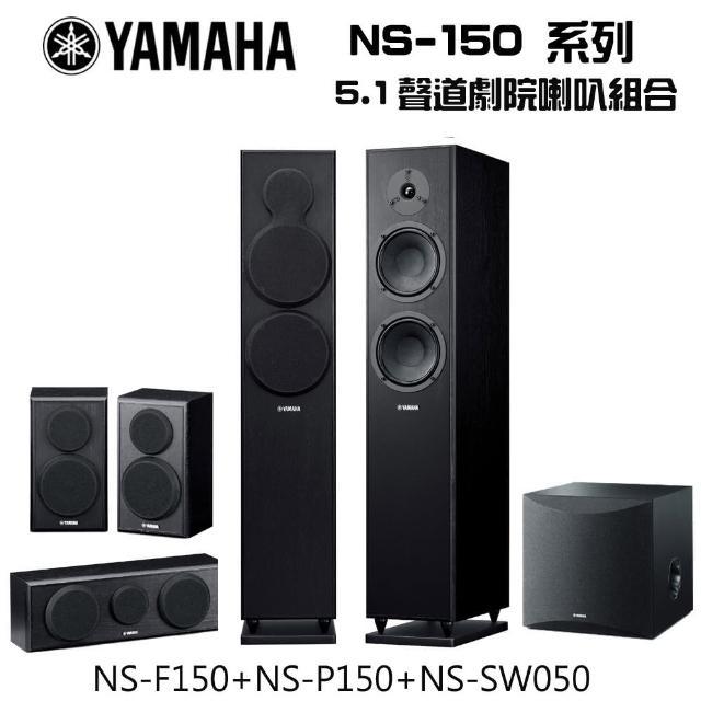 【YAMAHA】舒伯特5.1家庭劇院喇叭組(NS-F150+NS-P150+NS-SW050)