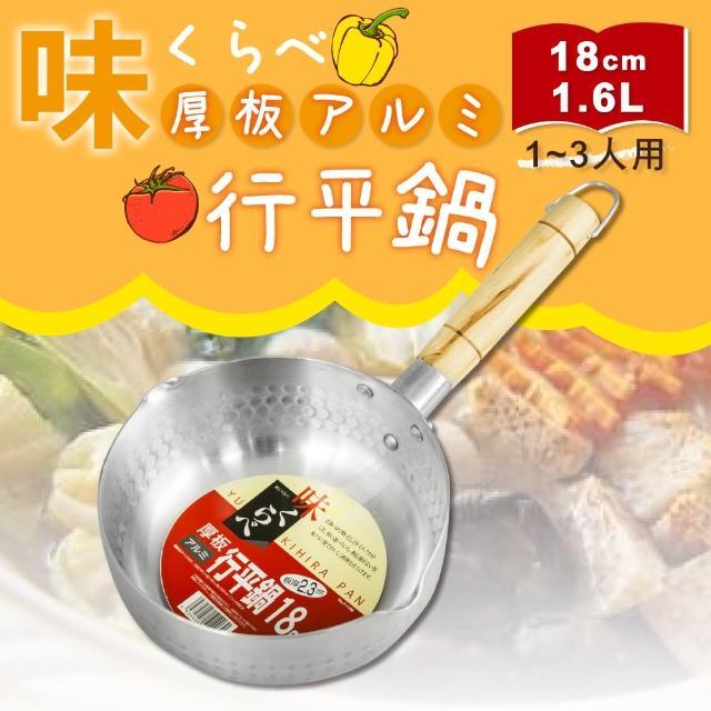 【Pearl Life】Metal厚板行平鍋-18cm(H-1426)