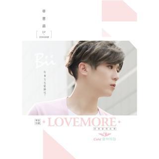 【福茂唱片】(Bii畢書盡/Love More(1EP))