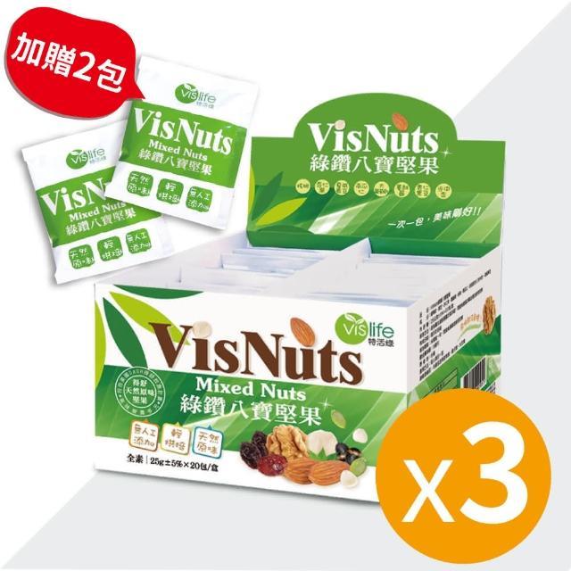 【嘉良生技/特活綠】VisNuts 綠鑽八寶綜合堅果60包(25公克×20包/盒)