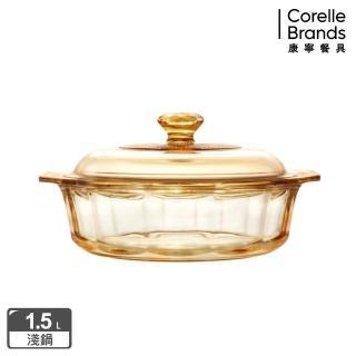 【美國康寧 Visions】1.5L晶鑽透明鍋