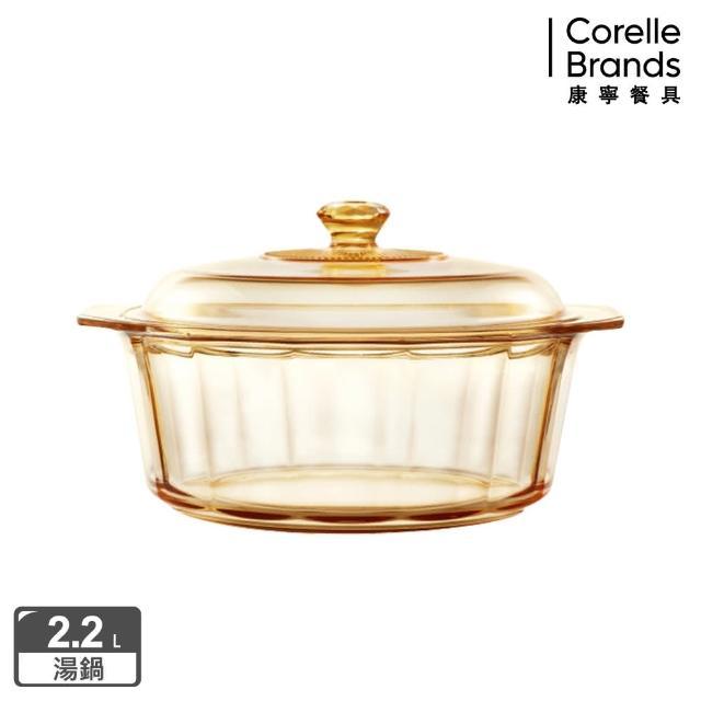 【美國康寧 Visions】2.2L晶鑽透明鍋(贈沙拉碗2入組)