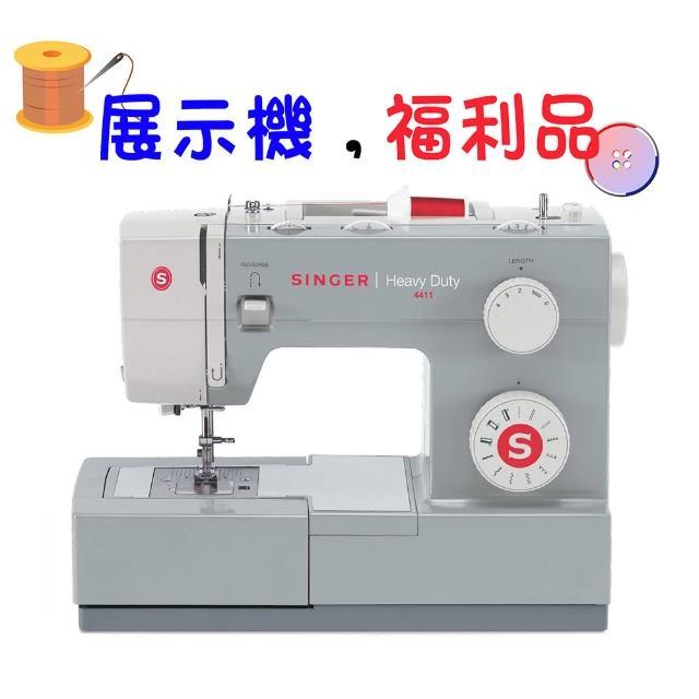 【勝家  *工業級*】縫紉機4411(展示機福利品*殺很大*)