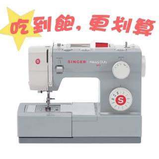 【SINGER 勝家】家用工業車縫紉機-吃到飽更划算(4411)