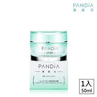 【Pandia潘媞亞】Lipidure PMB 水感奇肌晚安凍膜