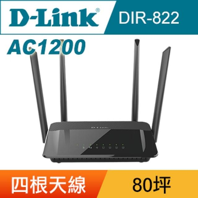 【D-Link】DIR-822 Wireless AC1200雙頻無線路由器(黑)
