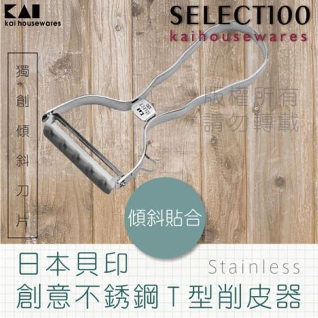 【KAI貝印】SELECT100創意18-8不鏽鋼蔬果刮皮器