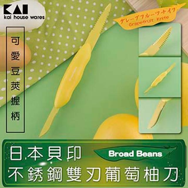 【KAI貝印】Broad Beans不鏽鋼雙刃葡萄柚刀