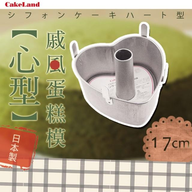【日本CAKELAND】戚風心型蛋糕模(17cm)
