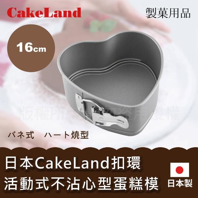 【日本CAKELAND】Cake扣環活動式不沾心型蛋糕模(16cm)