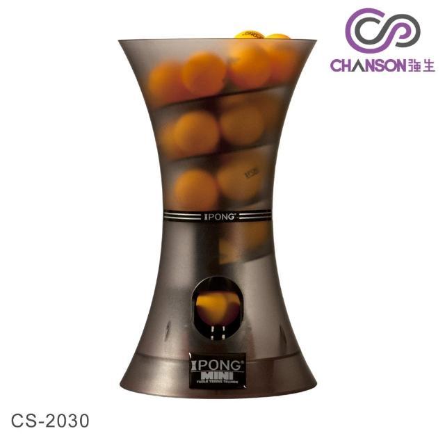 【強生CHANSON】輕便迷你桌球發球機(CS-2030)