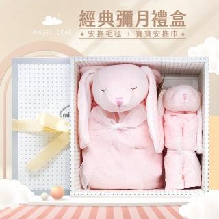 【momo限定】美國 Angel Dear 豪華彌月禮盒-毛毯+安撫巾+有機棉手套(多種動物款式)